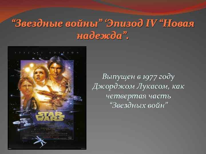 """""""Звездные войны"""" 'Эпизод IV """"Новая надежда"""". Выпущен в 1977 году Джорджом Лукасом, как четвертая"""