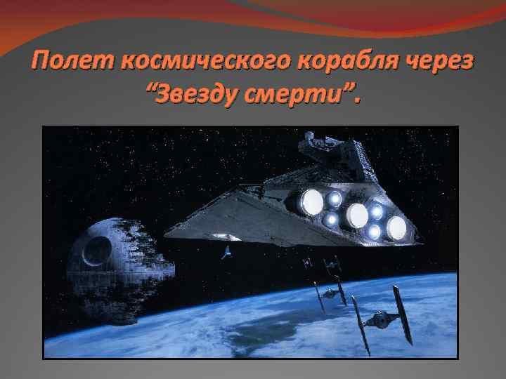 """Полет космического корабля через """"Звезду смерти""""."""