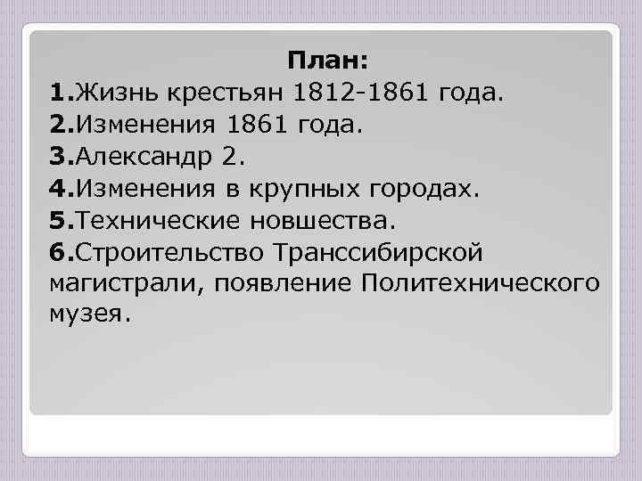 План: 1. Жизнь крестьян 1812 -1861 года. 2. Изменения 1861 года. 3. Александр 2.