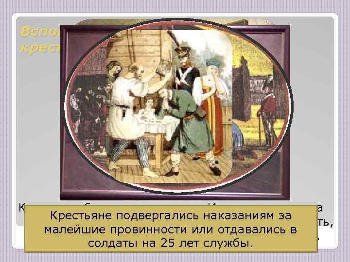Вспомните, какой была жизнь крестьян в то время? Крестьяне были крепостными. Их жизнь зависела