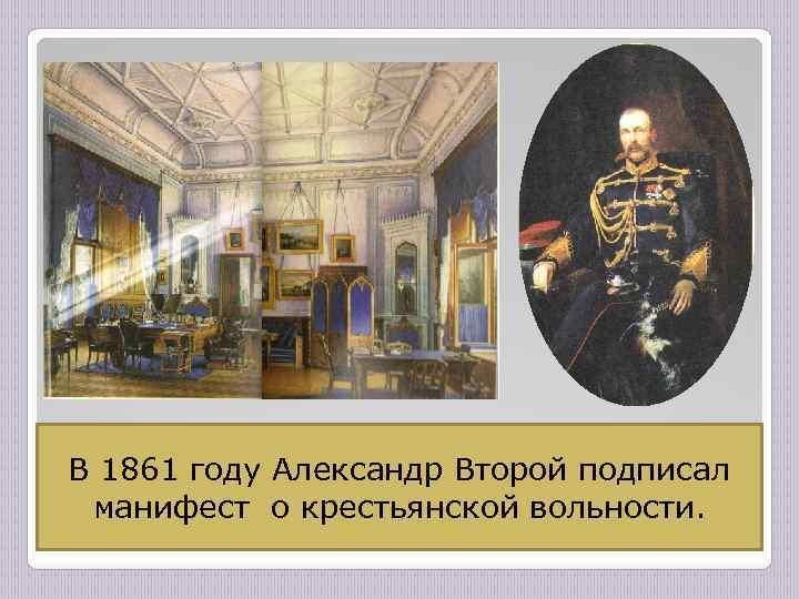 Синий кабинет Александра II в В 1861 году Александр Второй подписал королевском дворце. В