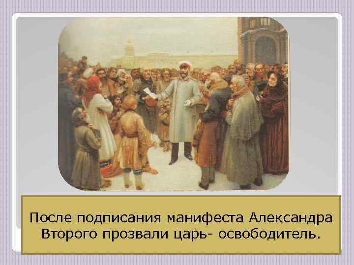 Отныне крестьяне больше не являлись Манифест был помещиков. в. Все жители России один и