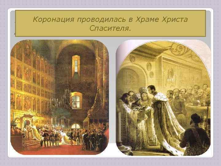 Коронация на престол взошёл царь В 1855 году проводилась в Храме Христа Александр II.