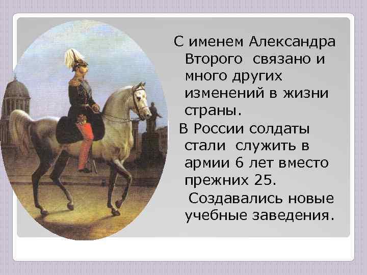 С именем Александра Второго связано и много других изменений в жизни страны. В России