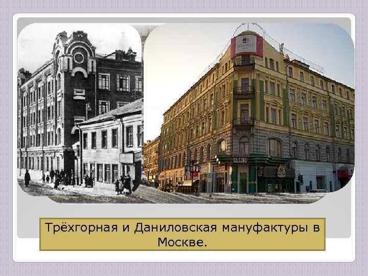 завод. Трёхгорная Путиловский завод. и Даниловская мануфактуры в Балтийский Москве.