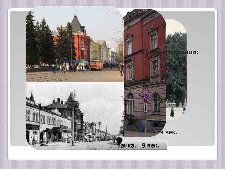 Сравните здания: 21 век 19 век Здание банка Российской империи. 19 век. Здание немецкого