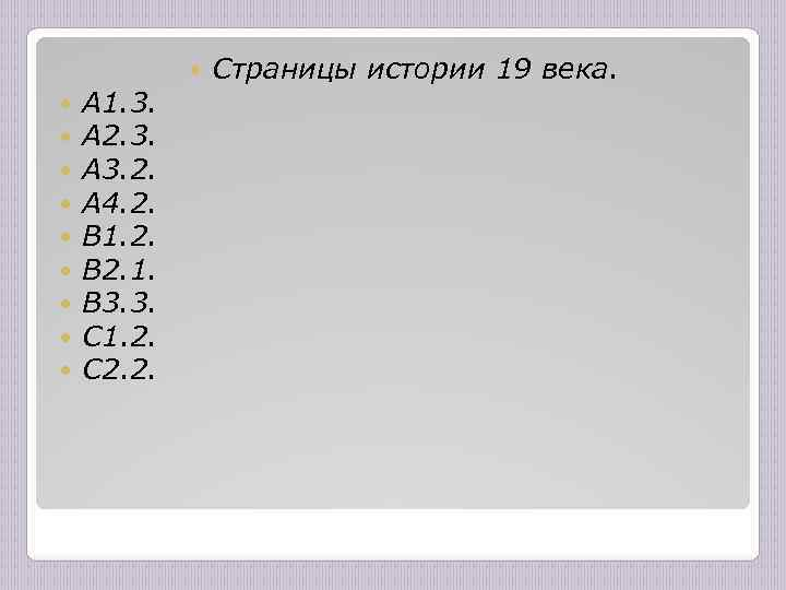 А 1. 3. А 2. 3. А 3. 2. А 4. 2. В