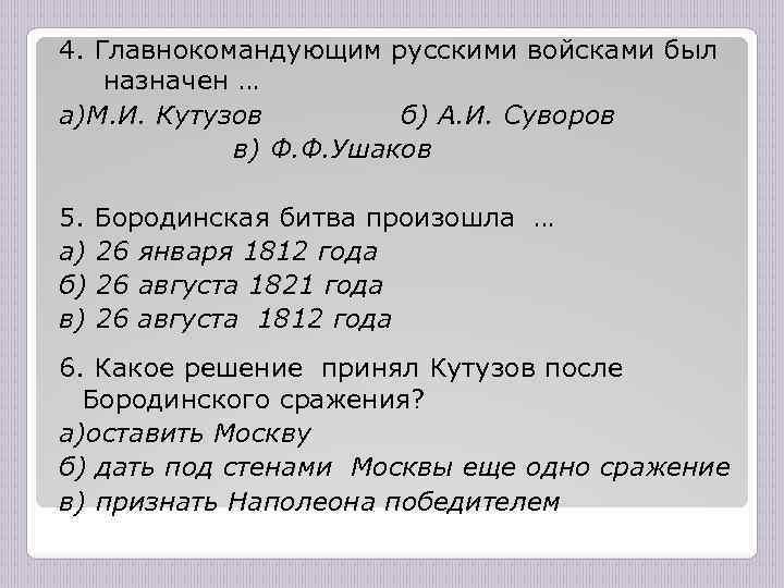 4. Главнокомандующим русскими войсками был назначен … а)М. И. Кутузов б) А. И. Суворов