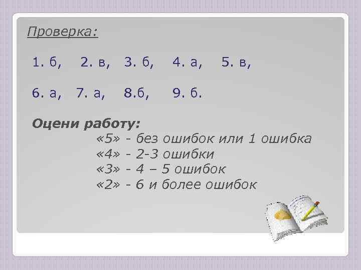 Проверка: 1. б, 6. а, 2. в, 7. а, 3. б, 4. а, 8.
