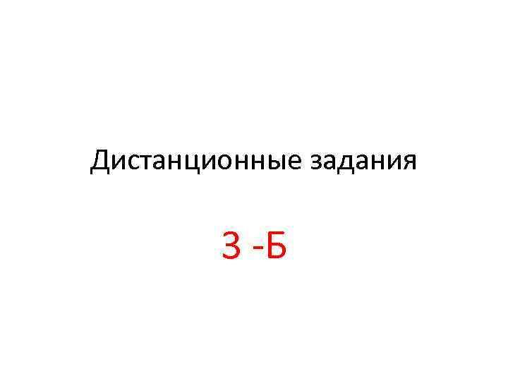 Дистанционные задания 3 -Б