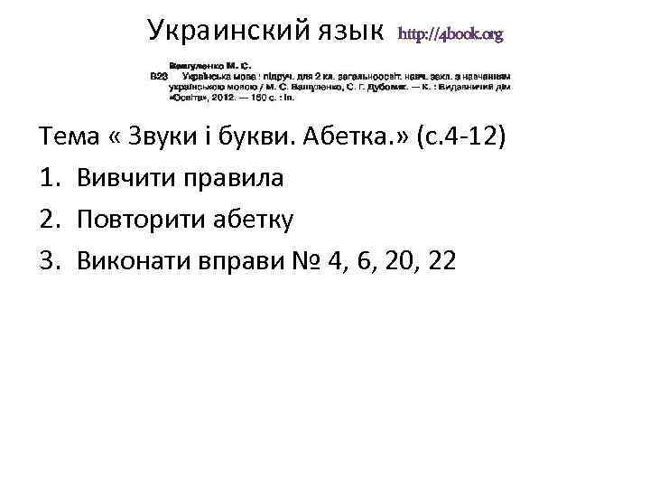 Украинский язык http: //4 book. org Тема « Звуки і букви. Абетка. » (с.