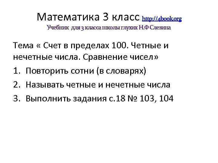 Математика 3 класс http: //4 book. org Учебник для 3 класса школы глухих Н.