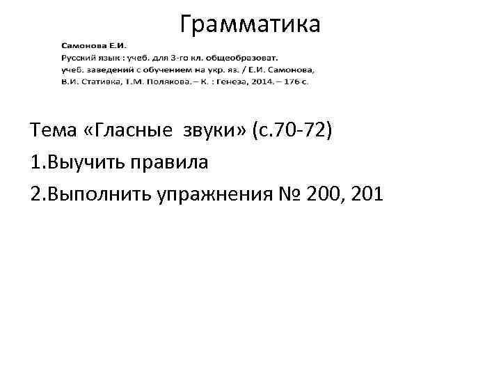 Грамматика Тема «Гласные звуки» (с. 70 -72) 1. Выучить правила 2. Выполнить упражнения №