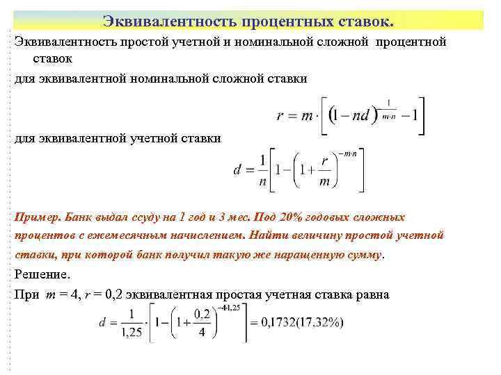 Эквивалентность процентных ставок задачи с решениями олимпиадные задачи с решениями а четность