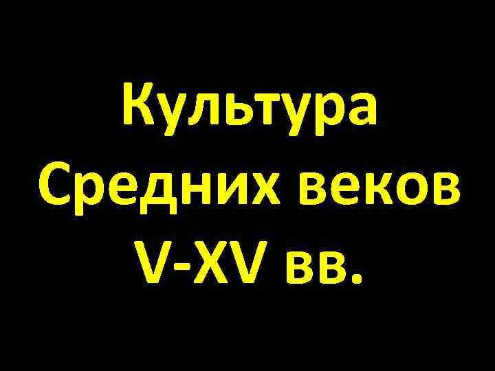 Культура Средних веков V-XV вв.