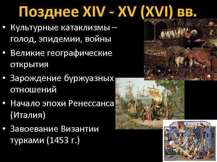 Позднее XIV - XV (XVI) вв. • Культурные катаклизмы – голод, эпидемии, войны •