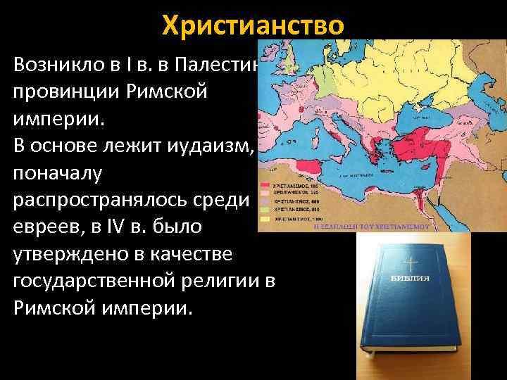 Христианство Возникло в І в. в Палестине, провинции Римской империи. В основе лежит иудаизм,
