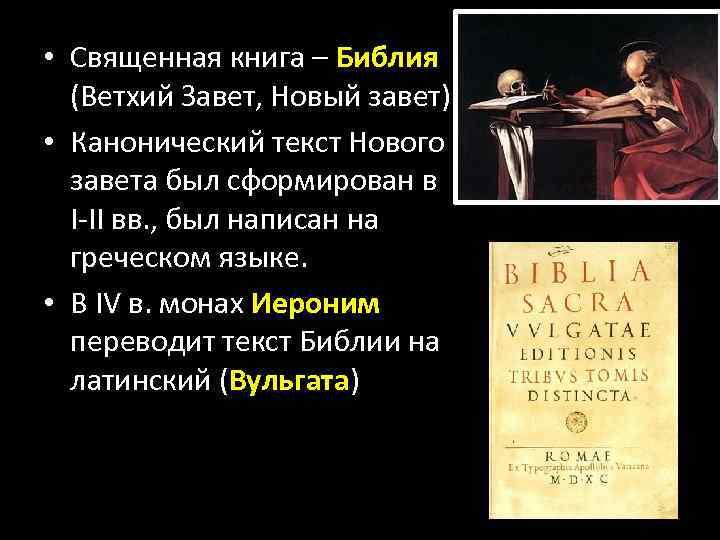 • Священная книга – Библия (Ветхий Завет, Новый завет) • Канонический текст Нового