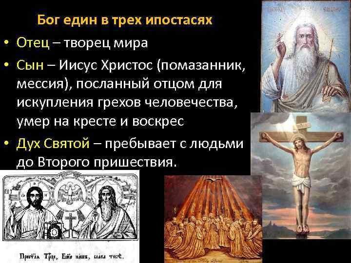 Бог един в трех ипостасях • Отец – творец мира • Сын – Иисус