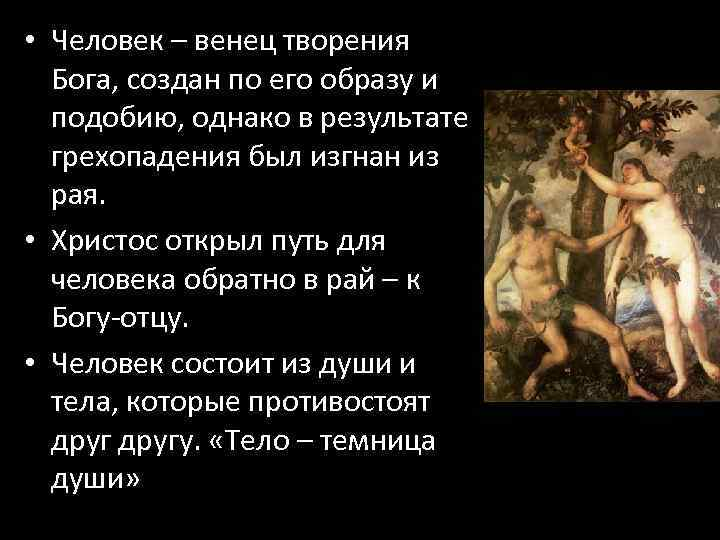 • Человек – венец творения Бога, создан по его образу и подобию, однако