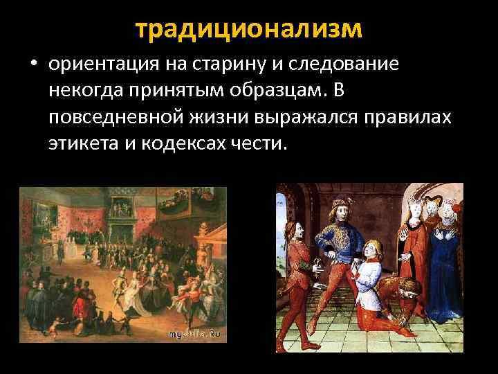 традиционализм • ориентация на старину и следование некогда принятым образцам. В повседневной жизни выражался