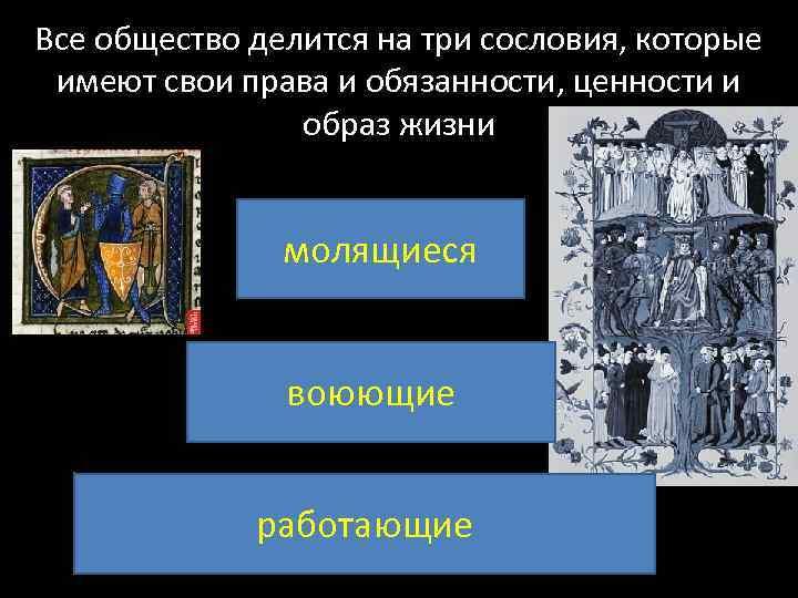 Все общество делится на три сословия, которые имеют свои права и обязанности, ценности и