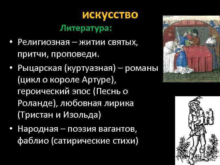искусство Литература: • Религиозная – житии святых, притчи, проповеди. • Рыцарская (куртуазная) – романы