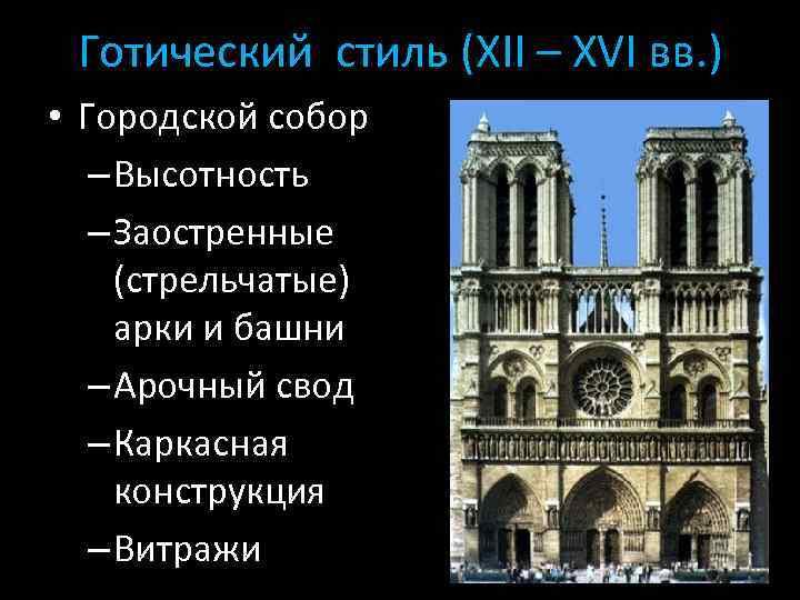 Готический стиль (XII – XVI вв. ) • Городской собор – Высотность – Заостренные