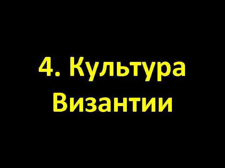 4. Культура Византии