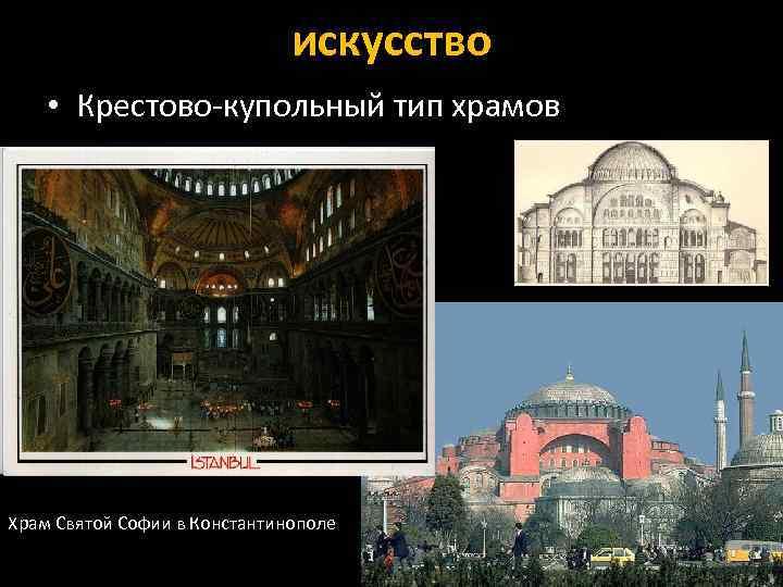 искусство • Крестово-купольный тип храмов Храм Святой Софии в Константинополе