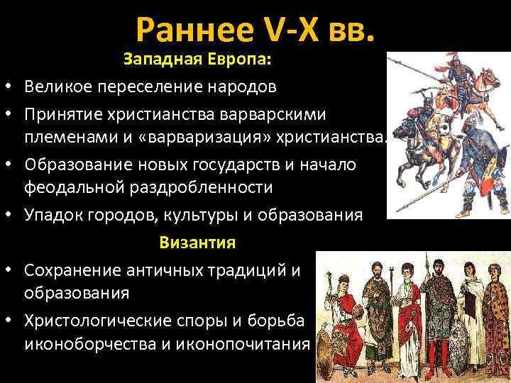 Раннее V-X вв. • • • Западная Европа: Великое переселение народов Принятие христианства варварскими