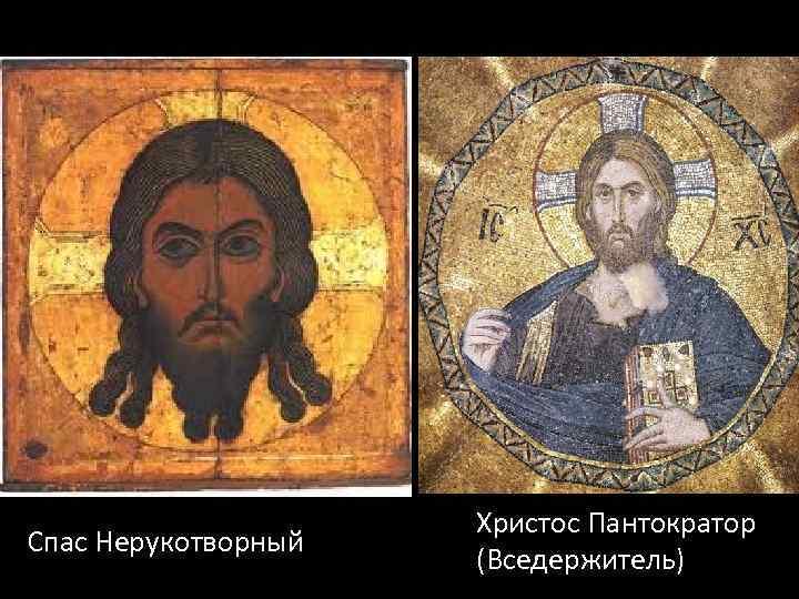 Спас Нерукотворный Христос Пантократор (Вседержитель)