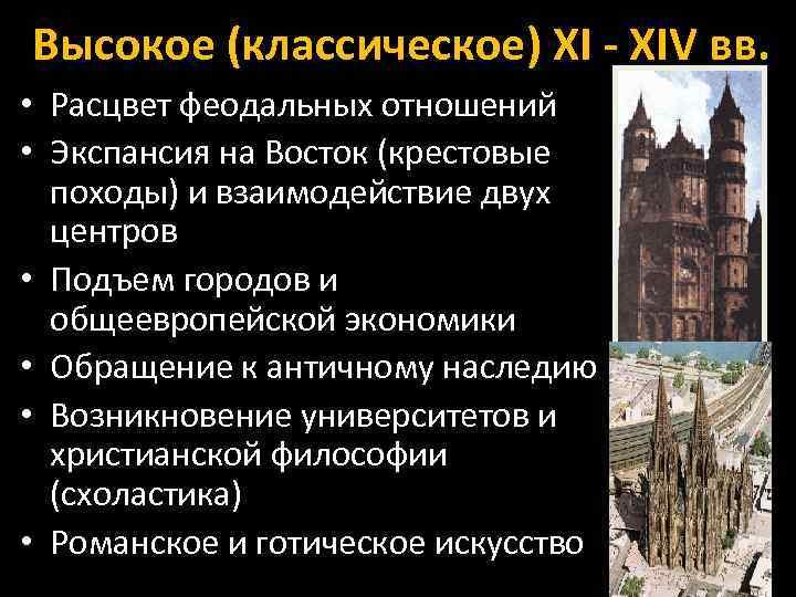 Высокое (классическое) XI - XIV вв. • Расцвет феодальных отношений • Экспансия на Восток