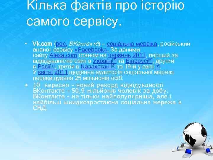 Кілька фактів про історію самого сервісу. • Vk. com (рос. ВКонтакте) — соціальна мережа,