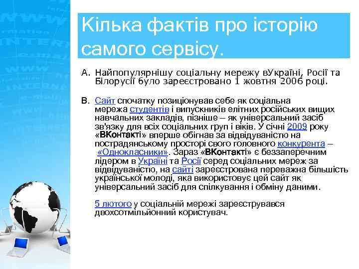 Кілька фактів про історію самого сервісу. A. Найпопулярнішу соціальну мережу в. Україні, Росії та