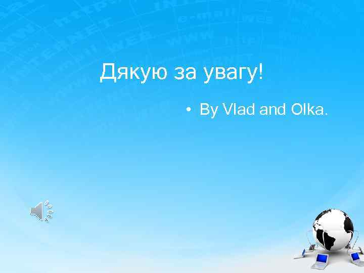 Дякую за увагу! • By Vlad and Olka.
