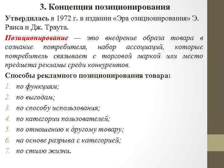 3. Концепция позиционирования Утвердилась в 1972 г. в издании «Эра озиционирования» Э. Раиса и