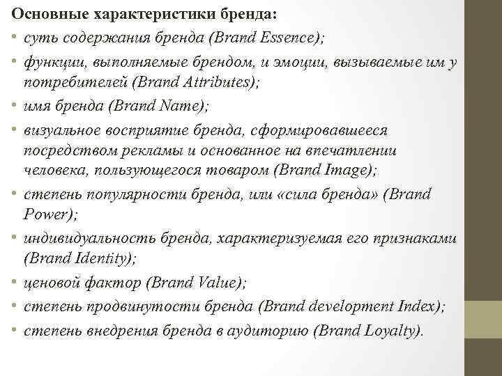 Основные характеристики бренда: • суть содержания бренда (Brand Essence); • функции, выполняемые брендом, и