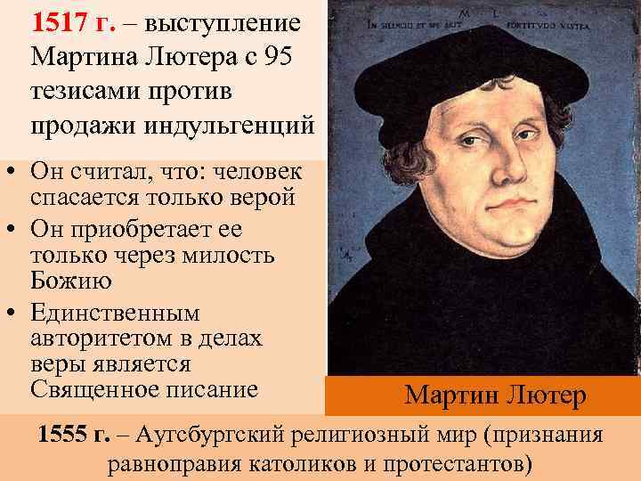 why was the thesis made by martin luther On oct 31, 1517, martin luther nailed a list of grievances against the catholic church onto the door of a chapel in wittenberg, germany his ninety-five theses became the catalyst for the protestant reformation.