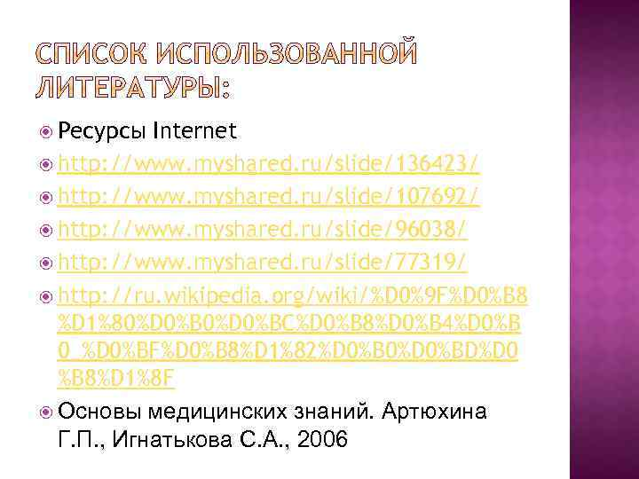 Ресурсы Internet http: //www. myshared. ru/slide/136423/ http: //www. myshared. ru/slide/107692/ http: //www. myshared.