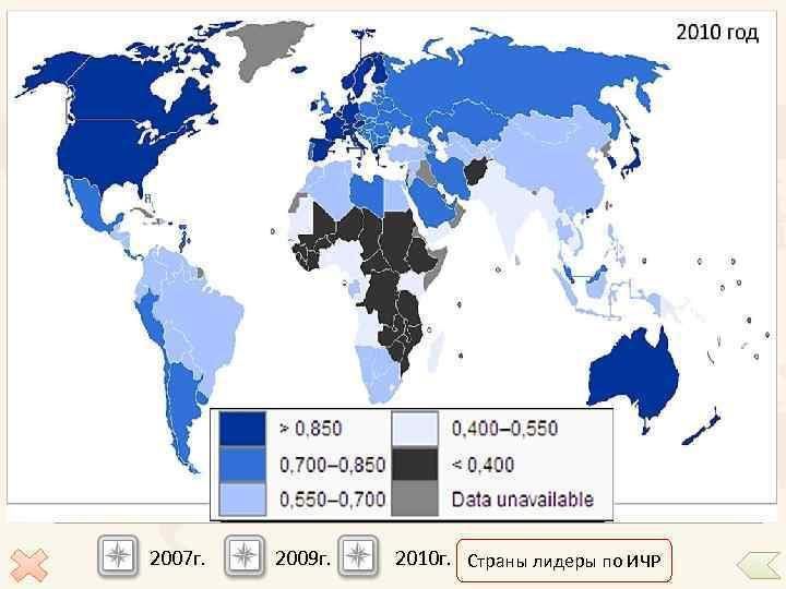 Индекс человеческого развития (ИЧР) 1994 г. 1. Канада § § § ВВП на душу