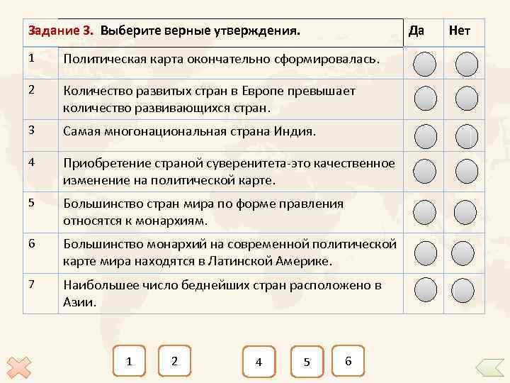Задание 3. Выберите верные утверждения. Да 1 Политическая карта окончательно сформировалась. 2 Количество развитых