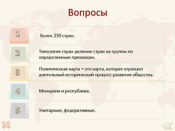 Вопросы 1 Сколько стран насчитывается в мире? Более 230 стран. 2 Типология стран-деление стран