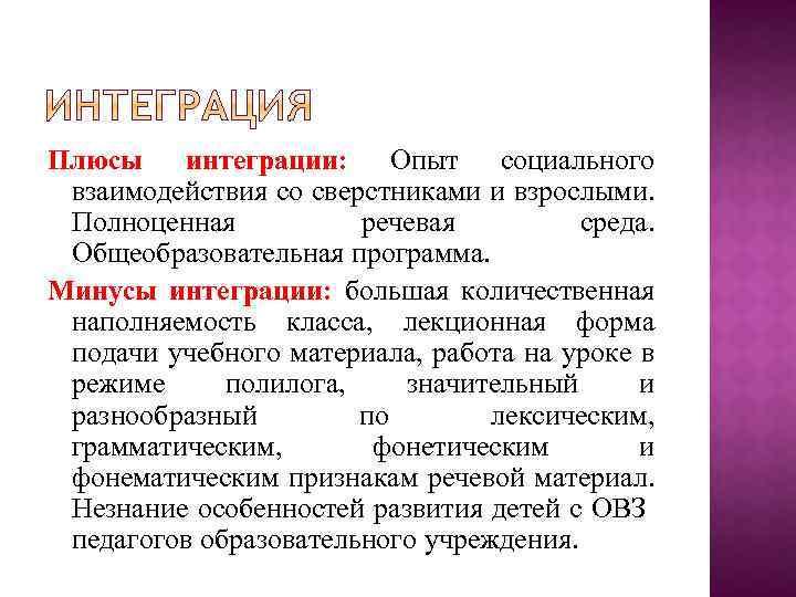 инклюзивное образование в россии плюсы и минусы столиком два