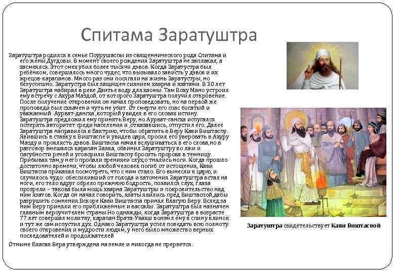 Спитама Заратуштра родился в семье Поурушаспы из священнического рода Спитама и его жены Дугдовы.