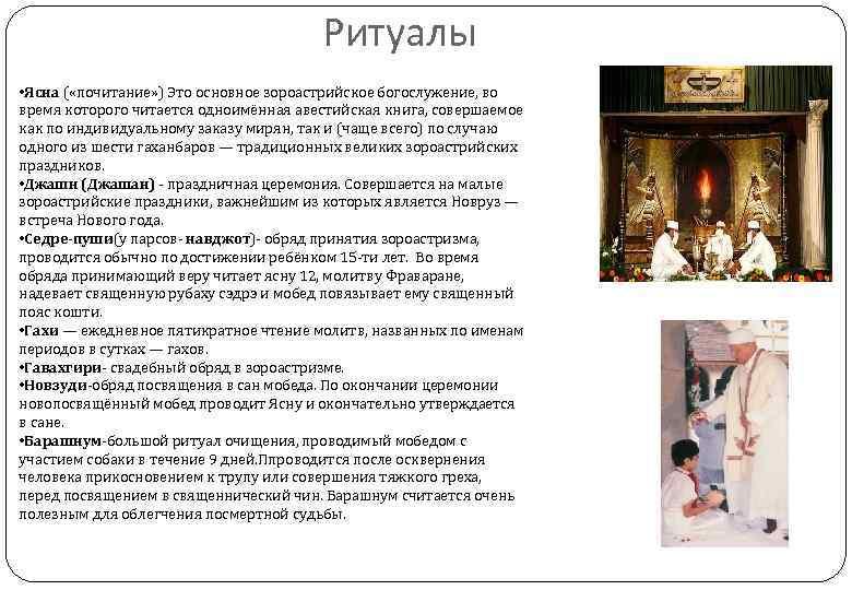 Ритуалы • Ясна ( «почитание» ) Это основное зороастрийское богослужение, во время которого читается
