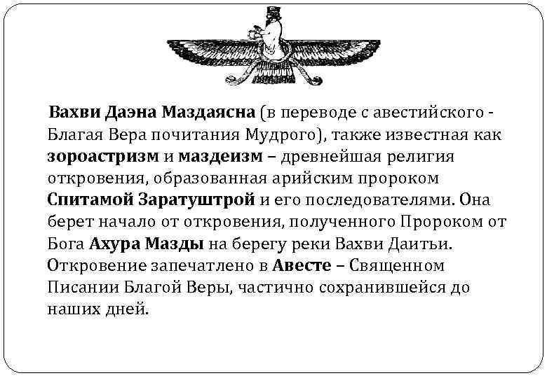 Вахви Даэна Маздаясна (в переводе с авестийского - Благая Вера почитания Мудрого), также