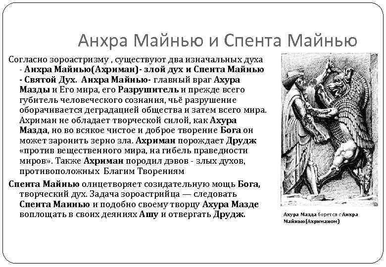 Анхра Майнью и Спента Майнью Согласно зороастризму , существуют два изначальных духа - Анхра