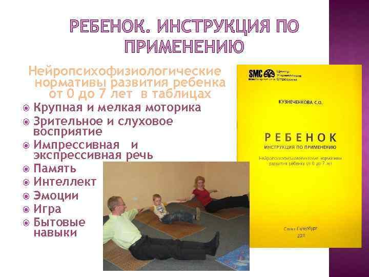 РЕБЕНОК. ИНСТРУКЦИЯ ПО ПРИМЕНЕНИЮ Нейропсихофизиологические нормативы развития ребенка от 0 до 7 лет в