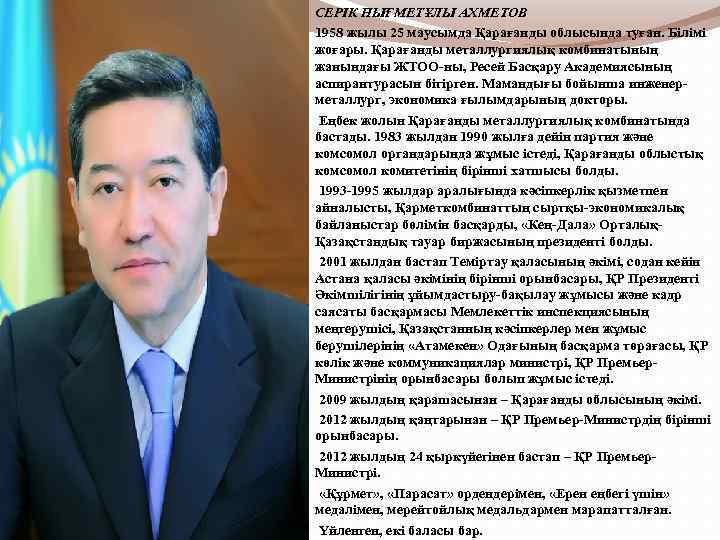 СЕРІК НЫҒМЕТҰЛЫ АХМЕТОВ 1958 жылы 25 маусымда Қарағанды облысында туған. Білімі жоғары. Қарағанды
